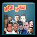 اغاني الراي المغربي و الجزائر by prdevaps