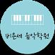 비욘세음악학원(평촌, 관양동)