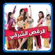اجمل فيديوهات الرقص الشرقي by Elaasri