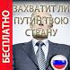 Захватит ли Путин Твою страну? by endrews