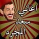 أغاني سعد المجرد بدون نت 2017 by skimozo