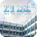Ramleh School by Duaa