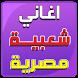 أغاني شعبية مصرية 2017 by chamsa4apps