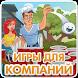 Игры для компании,друзей,двоих by belka.developer