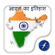History Of India by Guide App Free