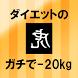 ダイエットの虎。ガチで-20kg。痩せればすべて解決する。 by えぶりしん