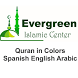 Quran Spanish English Arabic by Evergreen Islamic Center