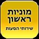 מוניות ראשון by AppByWeb