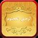 Raheeq Al Makhtum by TwinApper