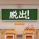 Escape My Classroom