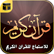 Quran listen & watch islamic by KaizenDev