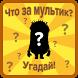 Угадай мультик! by Surprise Brain Games