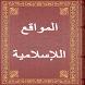 المواقع الإسلامية by Abu Mouad