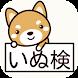 【2017年最新】いぬ検定☆わんこクイズ!犬の知識問題♪ by 葵アプリ