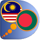 Bengali Malay dictionary by Dict.land