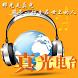 真光電臺(Light Radio) 舊版本 by ICB SCAC