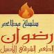 مطعم رضوان by zaaan.com
