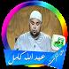 عبد الله كامل قرأن بدون نت by apps islamic 2017