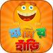 হাসির জোকস by Green App Studio