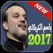 باسم الكربلائي ♥ لطميات حسينية by RAYsoft