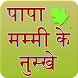 Home Remedies Hindi by Jai Tuto