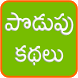 Podupu Kathalu Telugu by Telugu Apps World