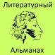 Литературный альманах by Publish Digital Books