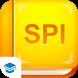 SPI非言語 【Study Pro】 by Study Pro