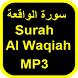 Surah Waqiah Free MP3 by KareemTKB