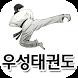 우성태권도(창원 양덕동) by Glob Network
