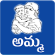 Amma Kavithalu Telugu Poetry by Telugu Apps World