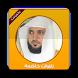ماهر المعيقلي | تلاوات بدون نت by ShamDroid.com Team