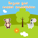 Детские игры: пазлы by Simple Things Soft
