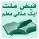 Book 002 Faiz Ahmed Uwaysi