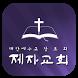 제자교회 by 애니라인(주)