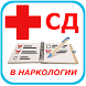Сестринское дело - Наркология by RSP
