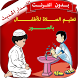 تعليم الصلاة للاطفال بدون نت by app4top