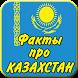Интересные факты про Казахстан by Magnum-Book