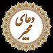 دعا مجیر by developer app