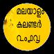 Malayalam Calendar 2018 by KanhApps