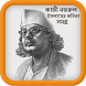 কাজী নজরুল : কবিতা সমগ্র by Mamata Apps :Fun Easy Learn & Game For Kid Student