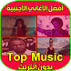 أغاني غربية مشهورة بدون انترنيت - Arani gharbi MP3 by Azulmen