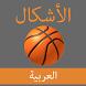 الأشكال | العربية by Phonemena