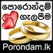 Porondam.lk - පොරොන්දම් ගැලපීම by SUNPRESS™