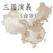 三國演義 (白話) by wcwong1