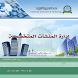 ادارة المنشآت المتخصصة by جامعة العلوم والتكنولوجيا - اليمن