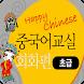 Happy Chinese 교실 -회화편(초급) by AutoEnglish