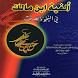 Kitab Alfiyah Ibnu Malik by Darul Muhajirin Studio
