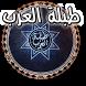 ♪♬ طبلة العرب ♬♪