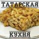 Татарские рецепты блюд by vivakniga